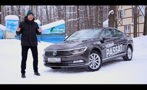 Embedded thumbnail for Тест-драйв Volkswagen Passat — видео
