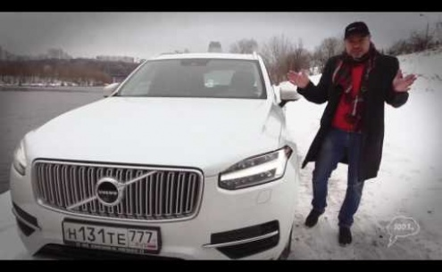 Embedded thumbnail for Тест-драйв Volvo XC90 — видео