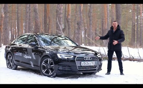 Embedded thumbnail for Тест-драйвы Audi A4 B9 2015-2017