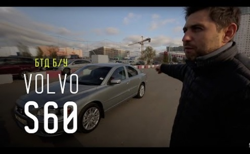 Embedded thumbnail for Тест-драйв Volvo S60 — видео