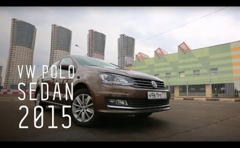 Embedded thumbnail for Тест-драйв Volkswagen Polo — видео