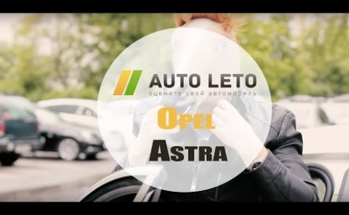 Embedded thumbnail for Тест драйв opel astra j видео смотреть онлайн