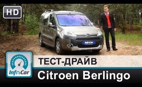 Embedded thumbnail for Берлинго тест драйв видео смотреть онлайн