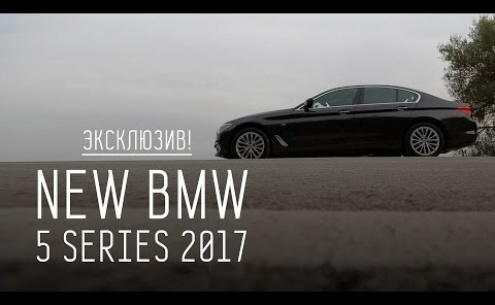 Embedded thumbnail for Тест драйв bmw 5 видео смотреть онлайн