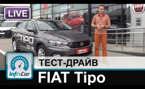 Embedded thumbnail for Тест драйв fiat видео смотреть онлайн