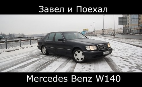 Embedded thumbnail for Тест драйв w140 видео смотреть онлайн