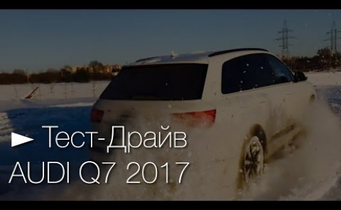 Embedded thumbnail for Тест драйв q7 видео смотреть онлайн