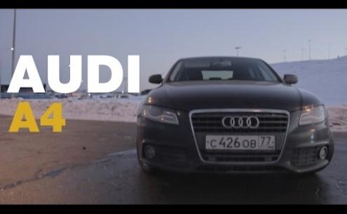 Embedded thumbnail for Ауди а4 тест драйв видео смотреть онлайн