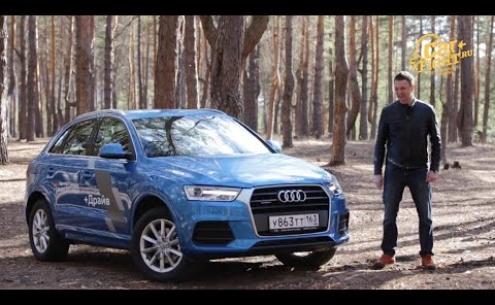 Embedded thumbnail for Audi q3 тест драйв видео смотреть онлайн