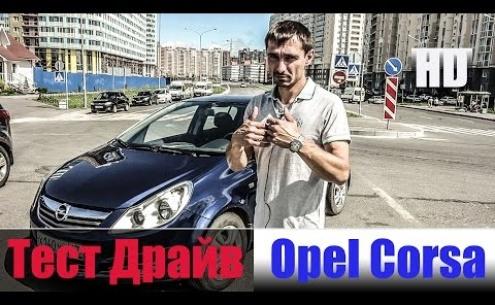 Embedded thumbnail for Тест драйв опель корса видео смотреть онлайн