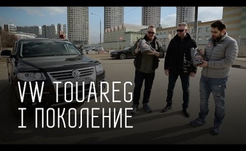 Embedded thumbnail for Тест-драйв Volkswagen Touareg — видео