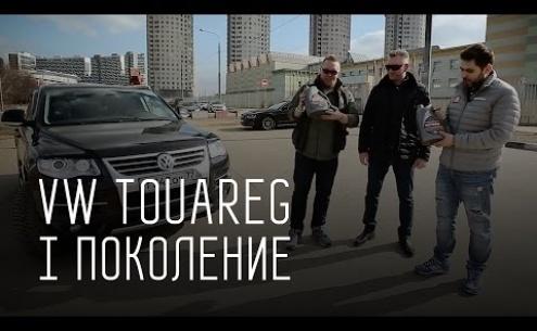 Embedded thumbnail for Тест-драйв Volkswagen Touareg — видео