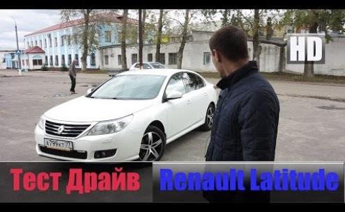 Embedded thumbnail for Renault Latitude тест драйв видео смотреть онлайн