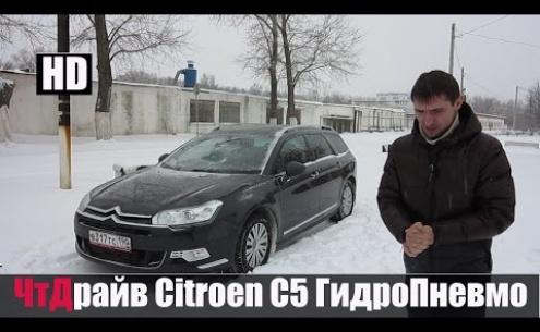 Embedded thumbnail for Citroen c5 тест драйв видео смотреть онлайн