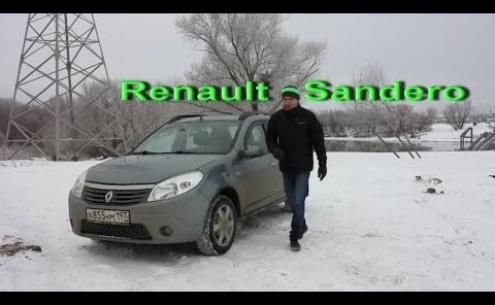 Embedded thumbnail for Тест драйв Renault Sandero видео смотреть онлайн