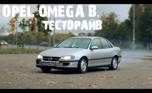 Embedded thumbnail for Тест драйв опель омега видео смотреть онлайн