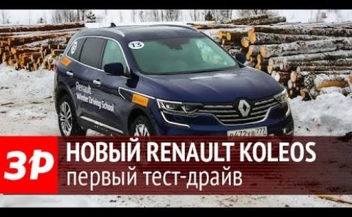 Embedded thumbnail for Тест драйв Renault Koleos видео смотреть онлайн